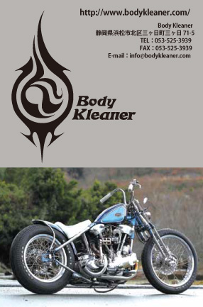 Body Kleaner:ボディクリーナー